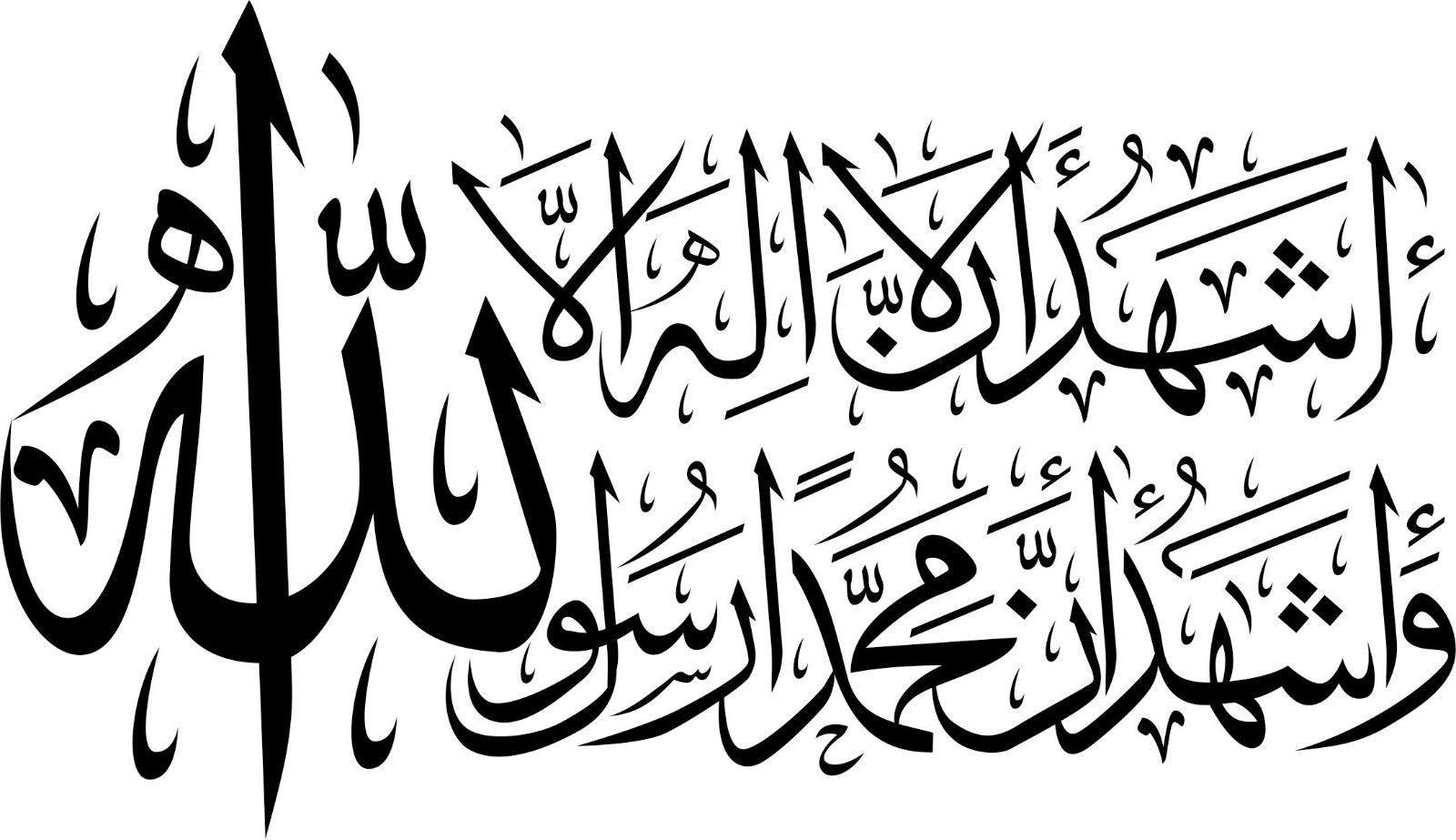 Sticker Art Islamic Decal Wall Calligraphy Vinyl Allah Arabic Ramadan Kareem Islamic Art Calligraphy Sticker Art Arabic Calligraphy Design
