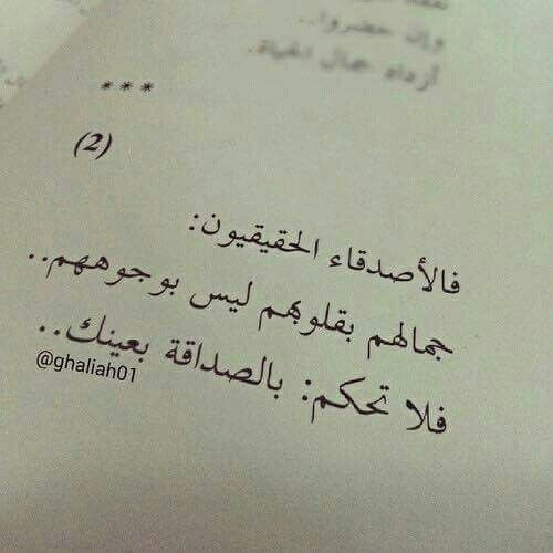 Pin By Noor Hattab On كن صديقي Words Qoutes Quotes