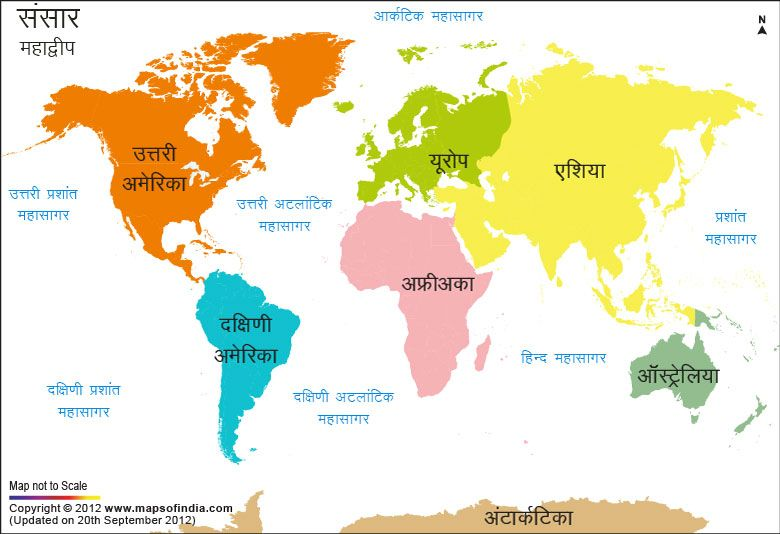 World continents map in hindi india pinterest worldmap world continents map in hindi gumiabroncs Images
