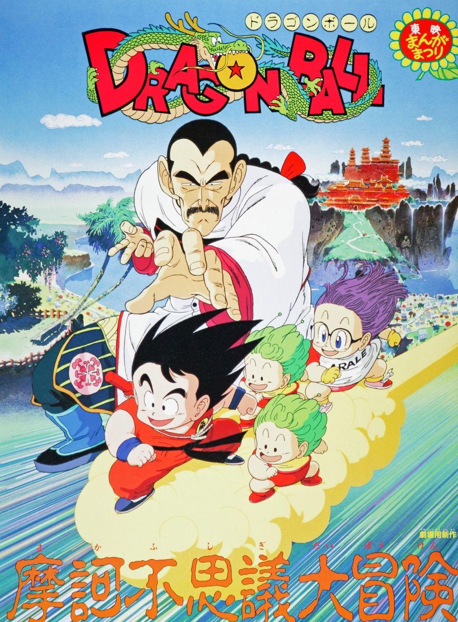 . #DragonBall #Movie #Pelicula #Goku