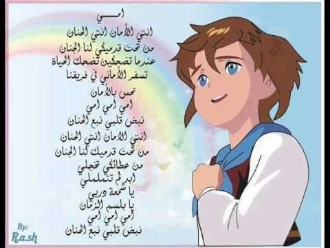 Anna Wa Akhi Opening Theme Song أنا و أخي أغنية المقدمة Youtube Baby Songs Disney Characters Fictional Characters