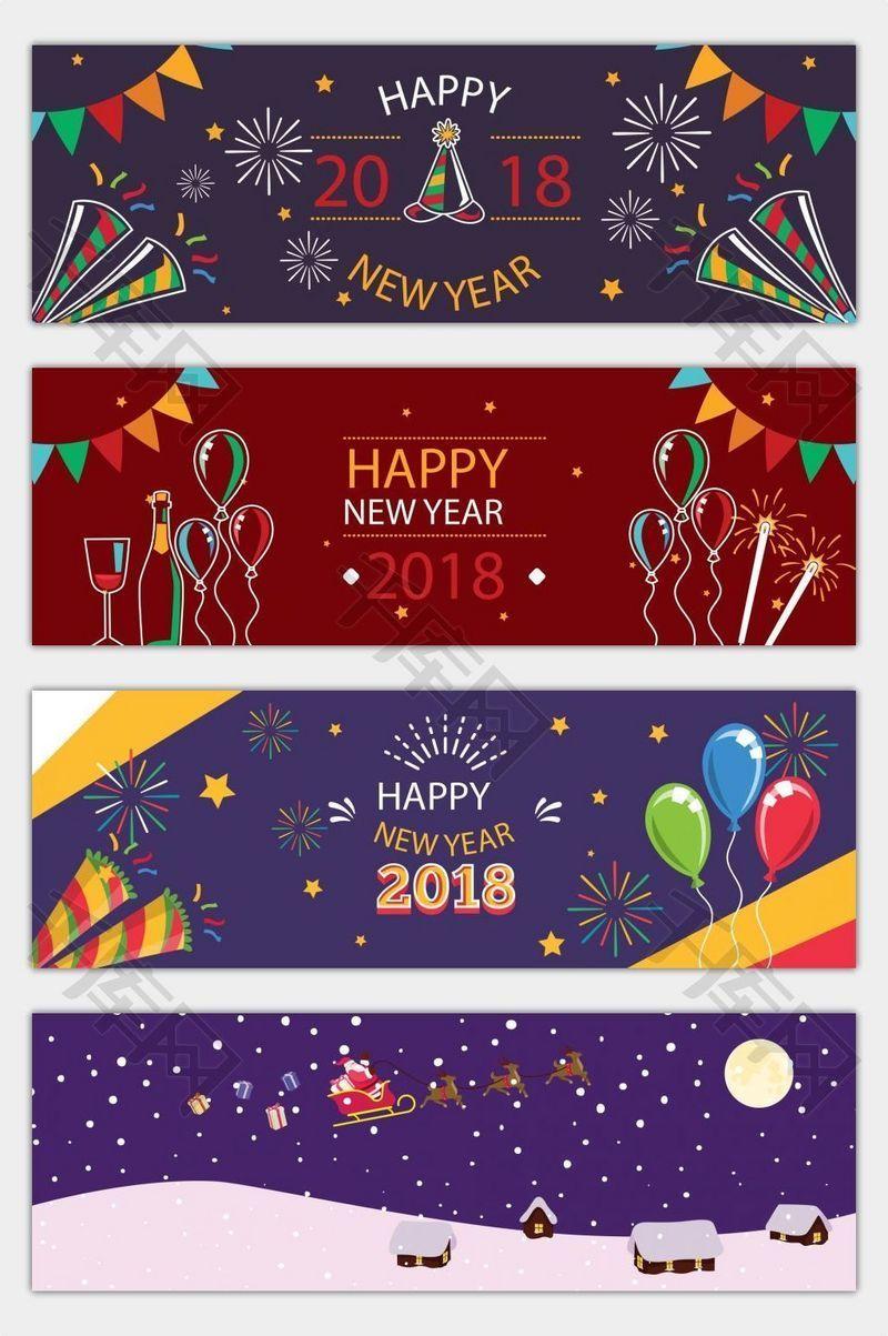 「新年活動BANNER」的圖片搜尋結果 (With images) Happy new year 2018