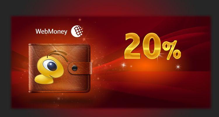 Бонусы вебмани в казино игровые автоматы игра 22
