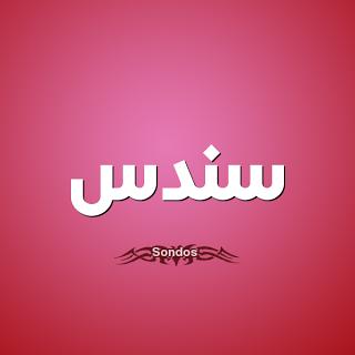 معنى اسم سندس في القران الكريمhttp Ift Tt 2bomran Home Decor Decals Poster Names
