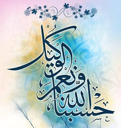 Pin By Amal Alhazmi On Islam Islamic Art Calligraphy Islamic Calligraphy Painting Arabic Calligraphy Art