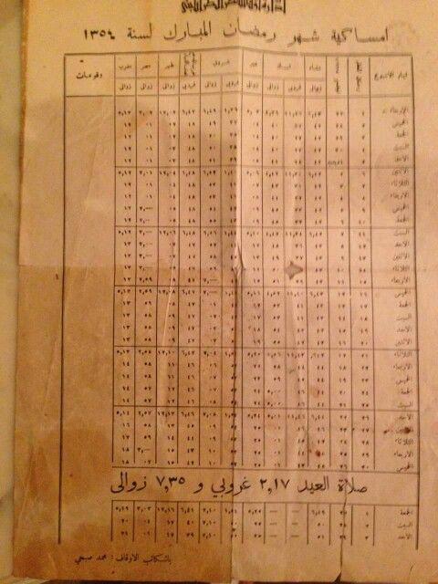 امساكية شهر رمضان 1935 Libya Free Books Download Culture Art