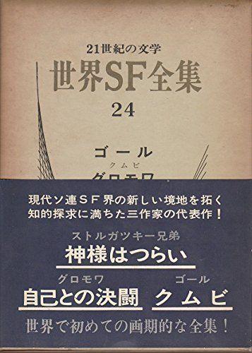 宇宙 兄弟 ネタバレ 24 巻