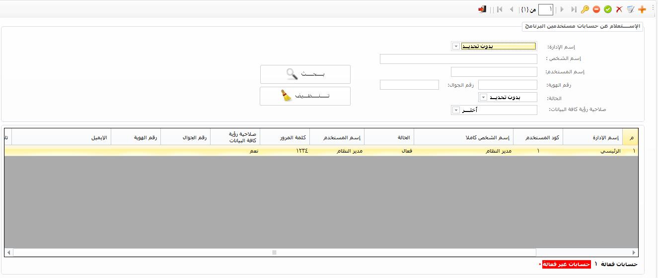 برنامج اتصالات ادارية مميز يعمل على تسهيل العمل و رفع الكفائة الانتاجية للشركات ادرة المستخدم Background Desktop Screenshot