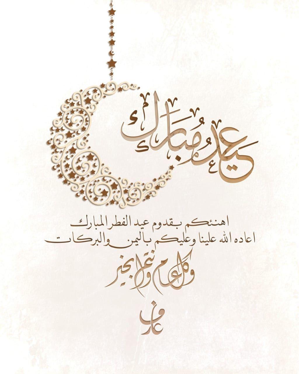 Pin By Manal On كل عام وانتم بخير Eid Card Designs Eid Greetings Eid Al Adha Greetings