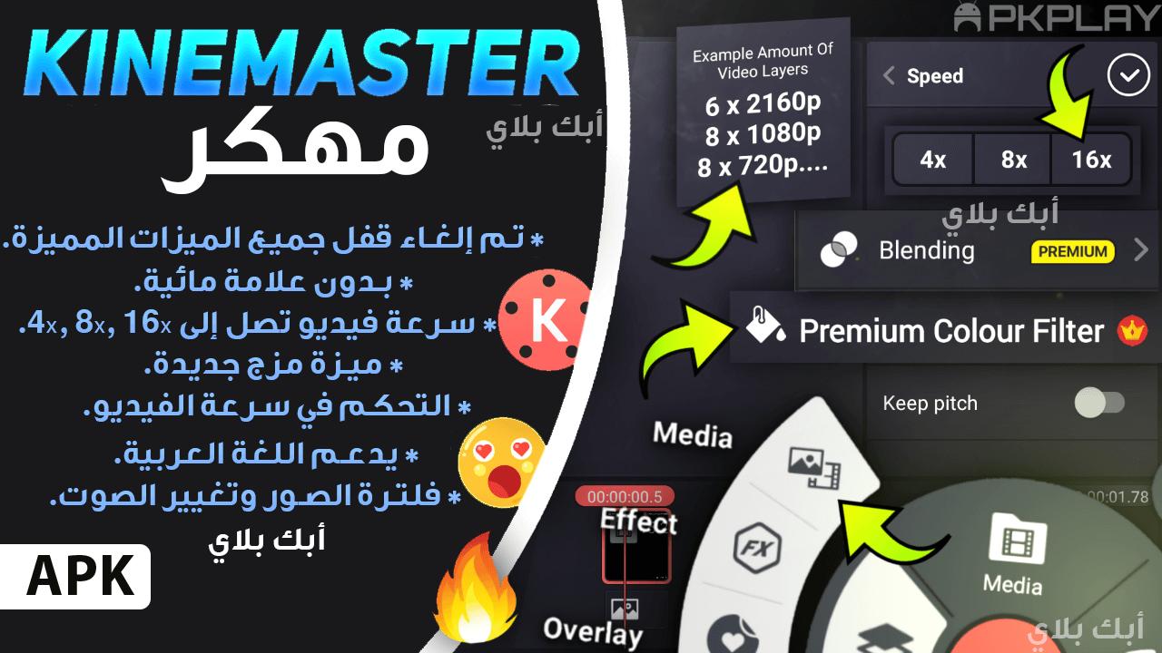 تحميل كين ماستر مهكر Kinemaster Pro للاندرويد Premium Colors Color Filter Overlays
