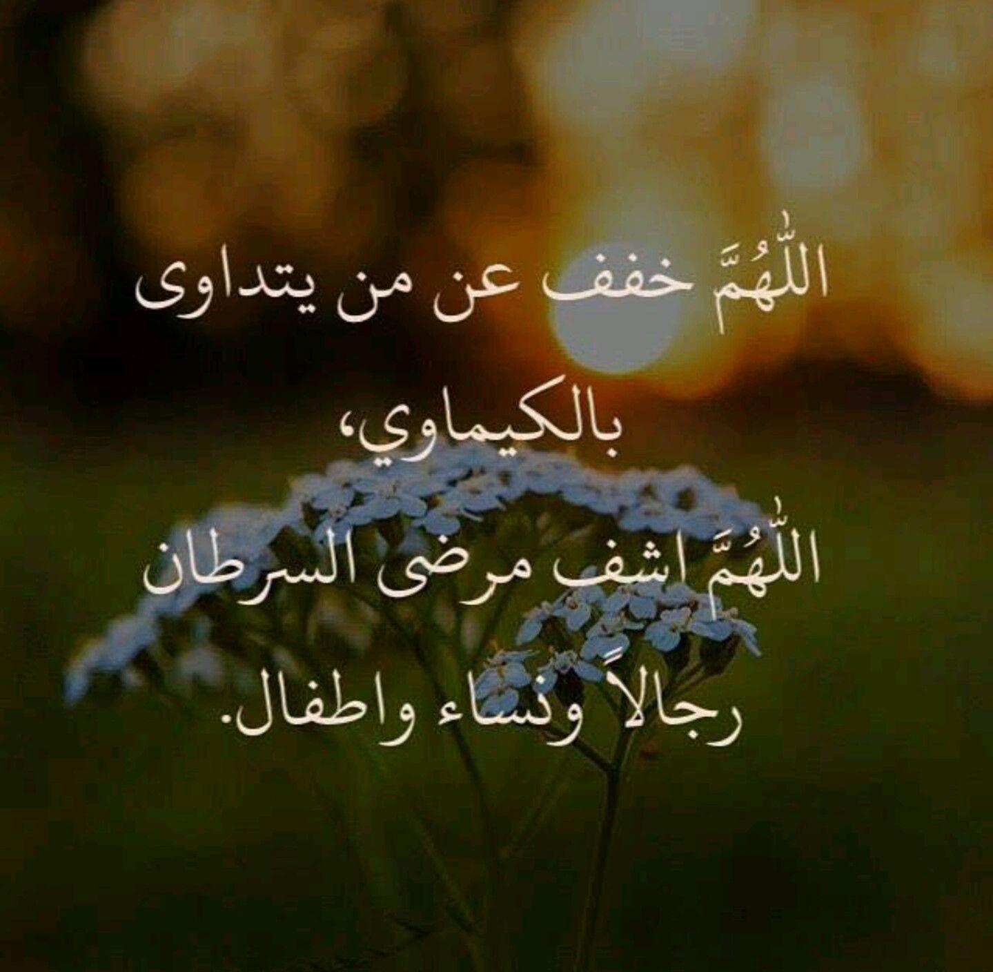 Pin By جوهرة الروح On مختارات دينيه Arabic Calligraphy Lockscreen