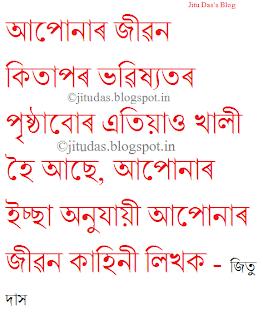 Assamese Love And Life Quotes অসম য প ৰ ম আৰ জ ৱন ব ণ By Jitu Das Quotes Life Quotes Quotations Love Poems And Quotes