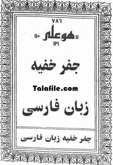 دانلود کتاب جفر خفیه به زبان فارسی Free pdf books, Pdf