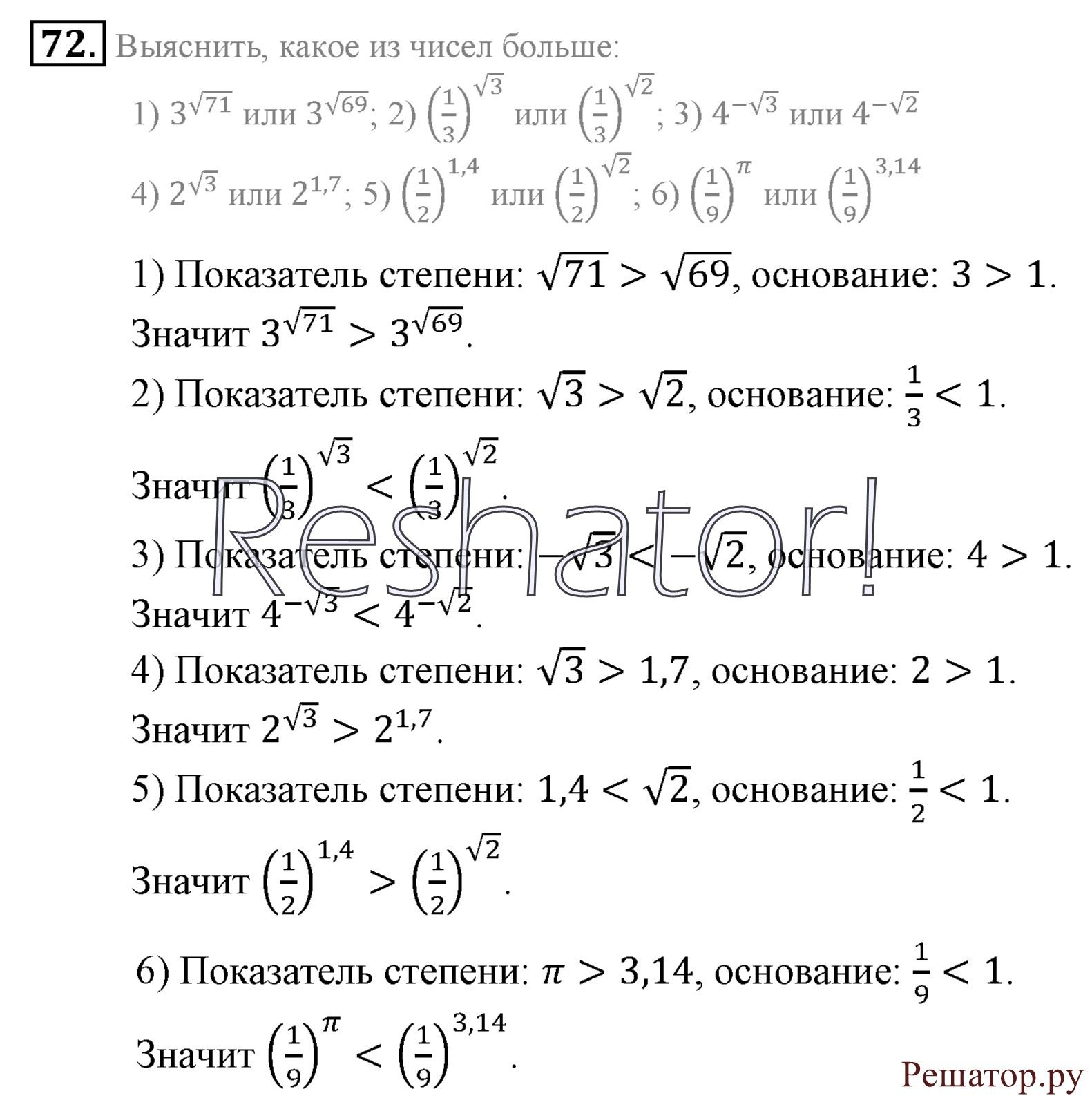 гдз алгебра 10 класс жижченко онлайн