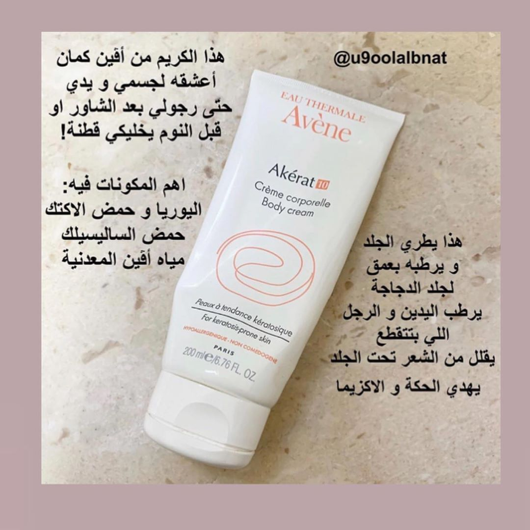 Pin By As Ma On Cheveux Coiffure Body Avene Creme