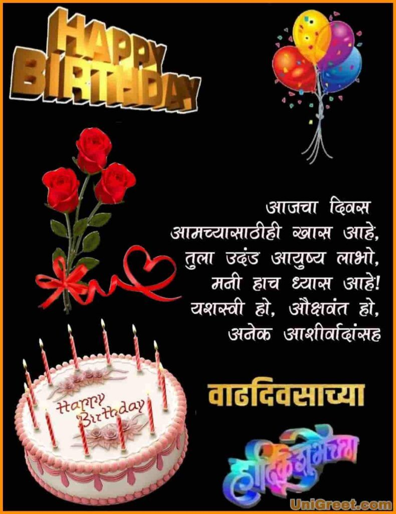 Happy Birthday Marathi Images in 2020 Wish you happy
