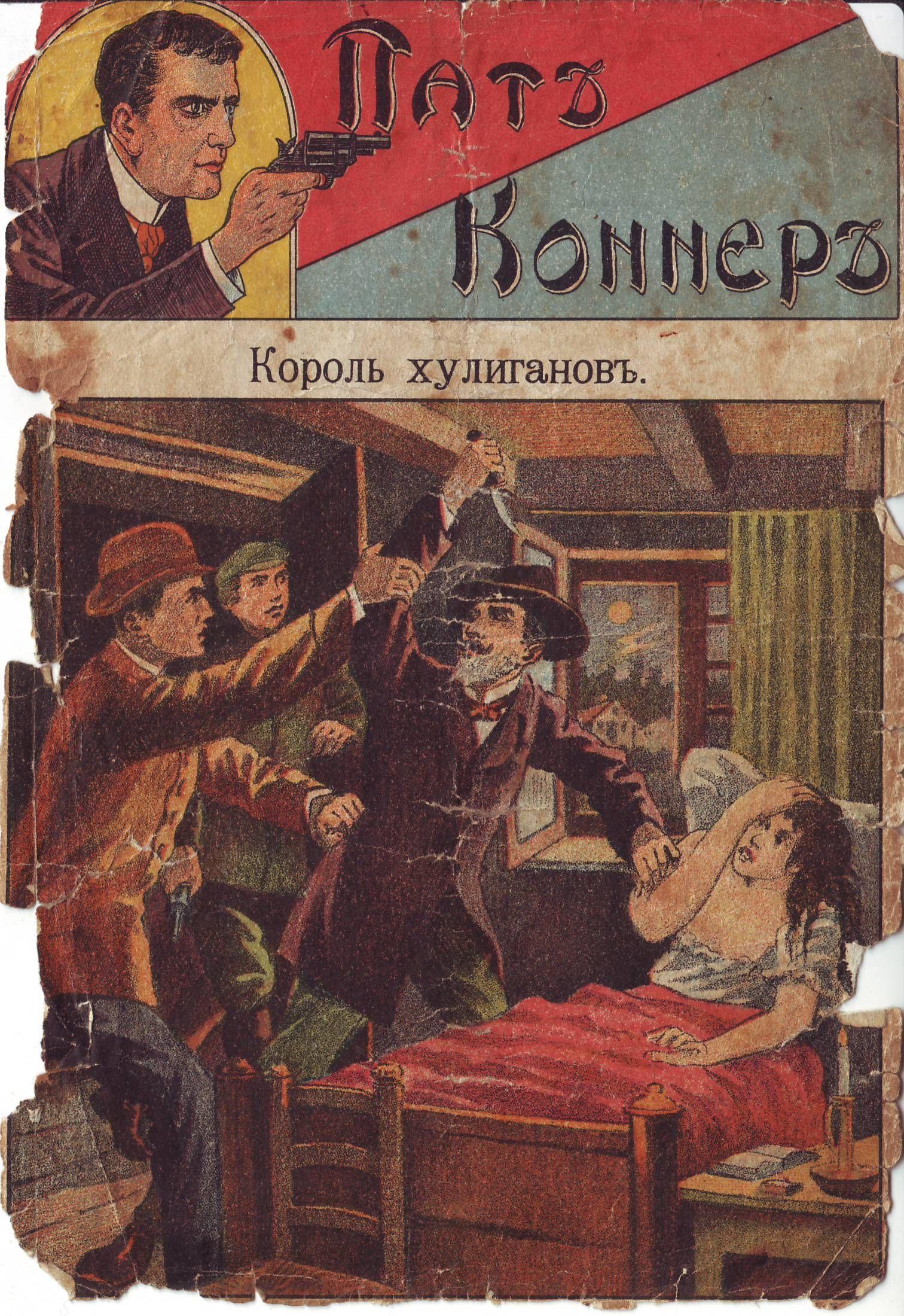 Патъ Коннеръ — Король хулиганов