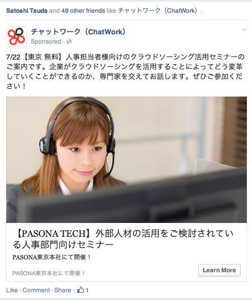 Facebook 2014-07-15 午後04-11-24 2014-07-15 午後04-11-25