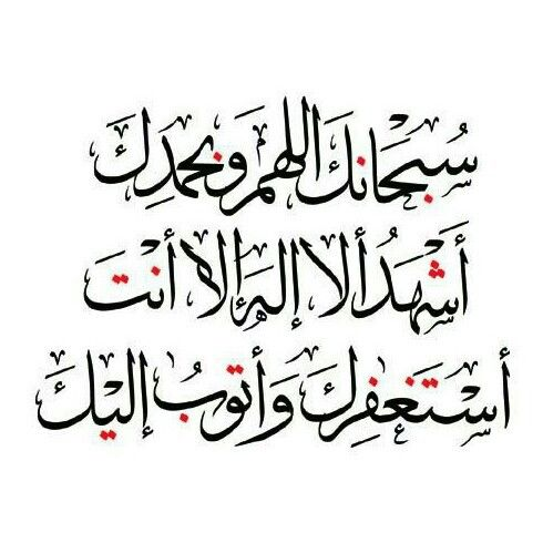 حديث كفارة المجلس سبحانك اللهم Calligraphy Arabic Calligraphy
