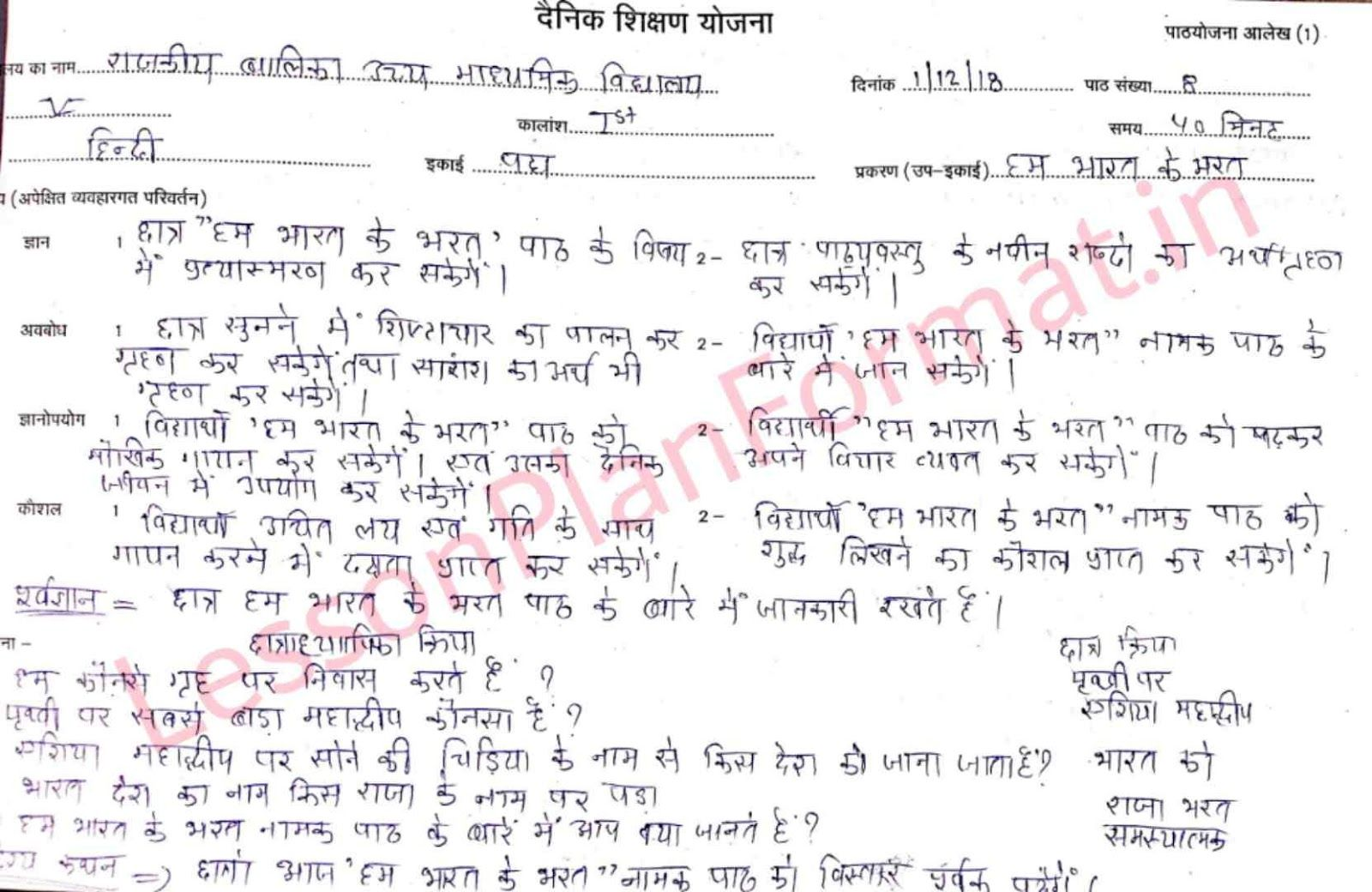 Class 5 Hindi Lesson Plan