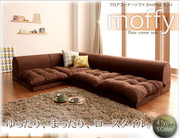 Rakuten フロアコーナーソファモフィ C Type Shopping Japanese Products