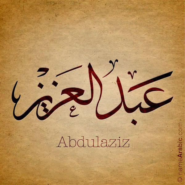 Abdulaziz Arabic Calligraphy Names Arabic Calligraphy Urdu Calligraphy Calligraphy Name