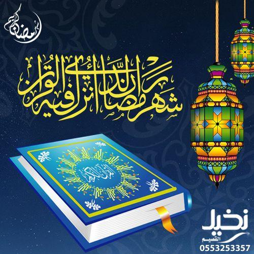شهر رمضان الذي أنزل فيه القرآن نخيل القصيم رمضان قرآن وذكر أذكار السعوديه القصيم سعادة ذكر بريدة عنيزة الرياض الرس جده