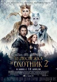 Киного: Белоснежка и Охотник 2 (2016) смотреть онлайн бесплатно