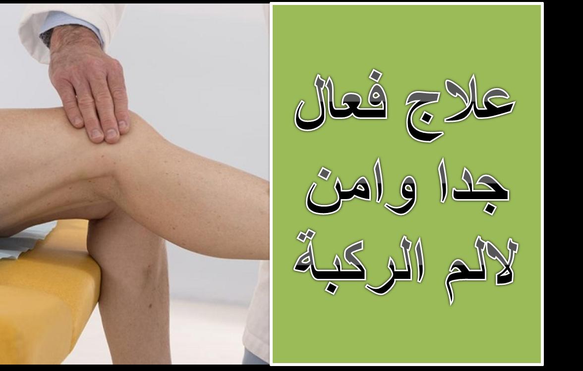 علاج ألم الركبة علاج فعال وامن Blog Posts Blog Holding Hands