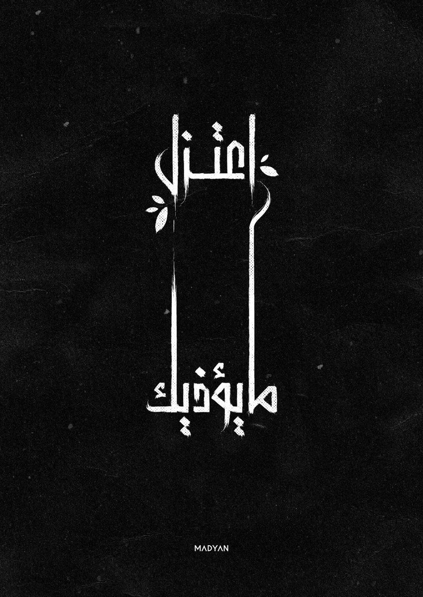 Ahmed Madyan On Twitter Typography Design Quotes Calligraphy Art Quotes Calligraphy Words