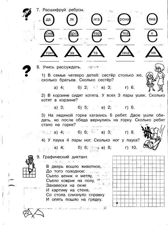 Подсказки 4 класс