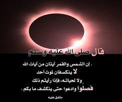Islamic Quotes Prayers Words