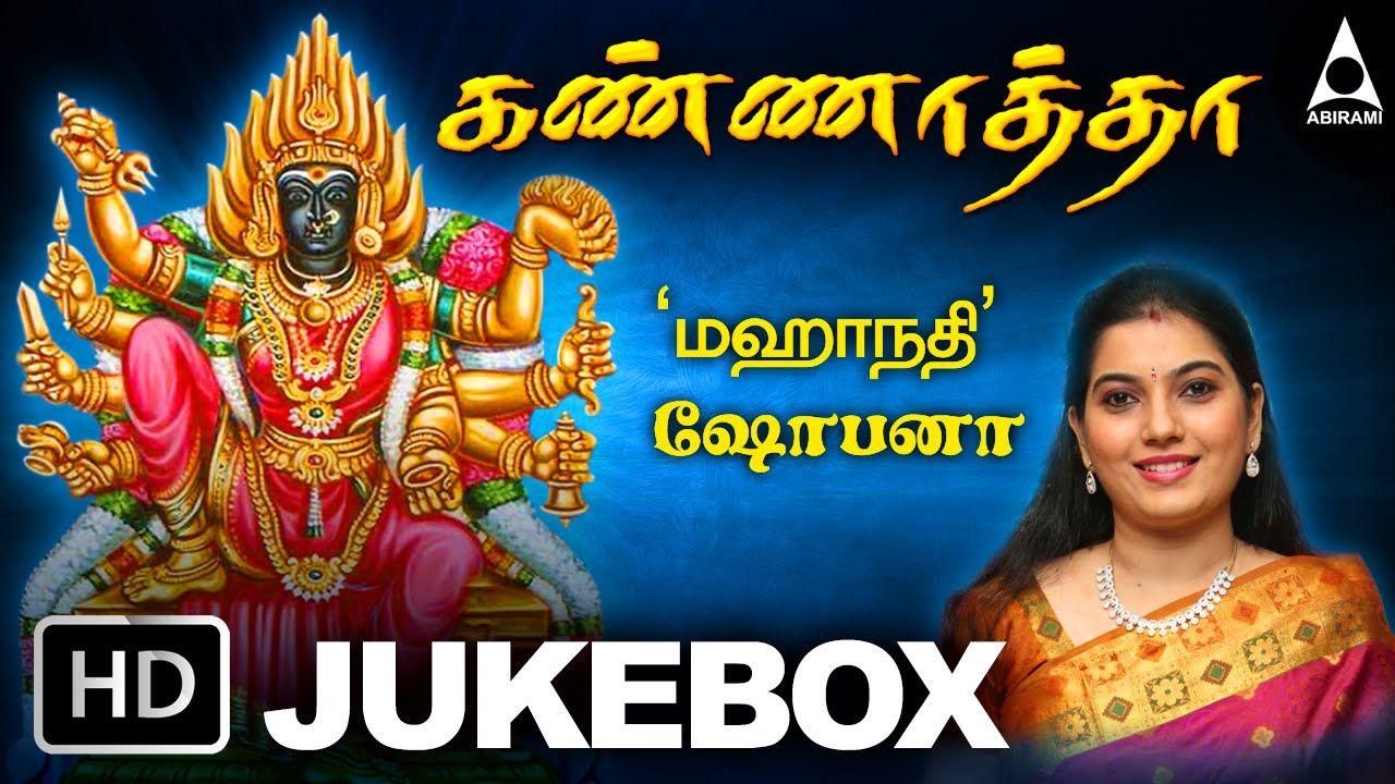 Pin By Saravanan Saravana On Mp3 Song Devotional Songs Songs Tamil Video Songs