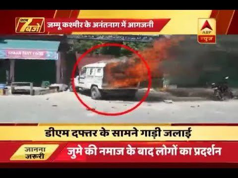 Protesters torch police vehicle in Anantnag https://t.co/q80XaH2Scu #NewInVids https://t.co/b9itNLDo6c #NewsInTweets