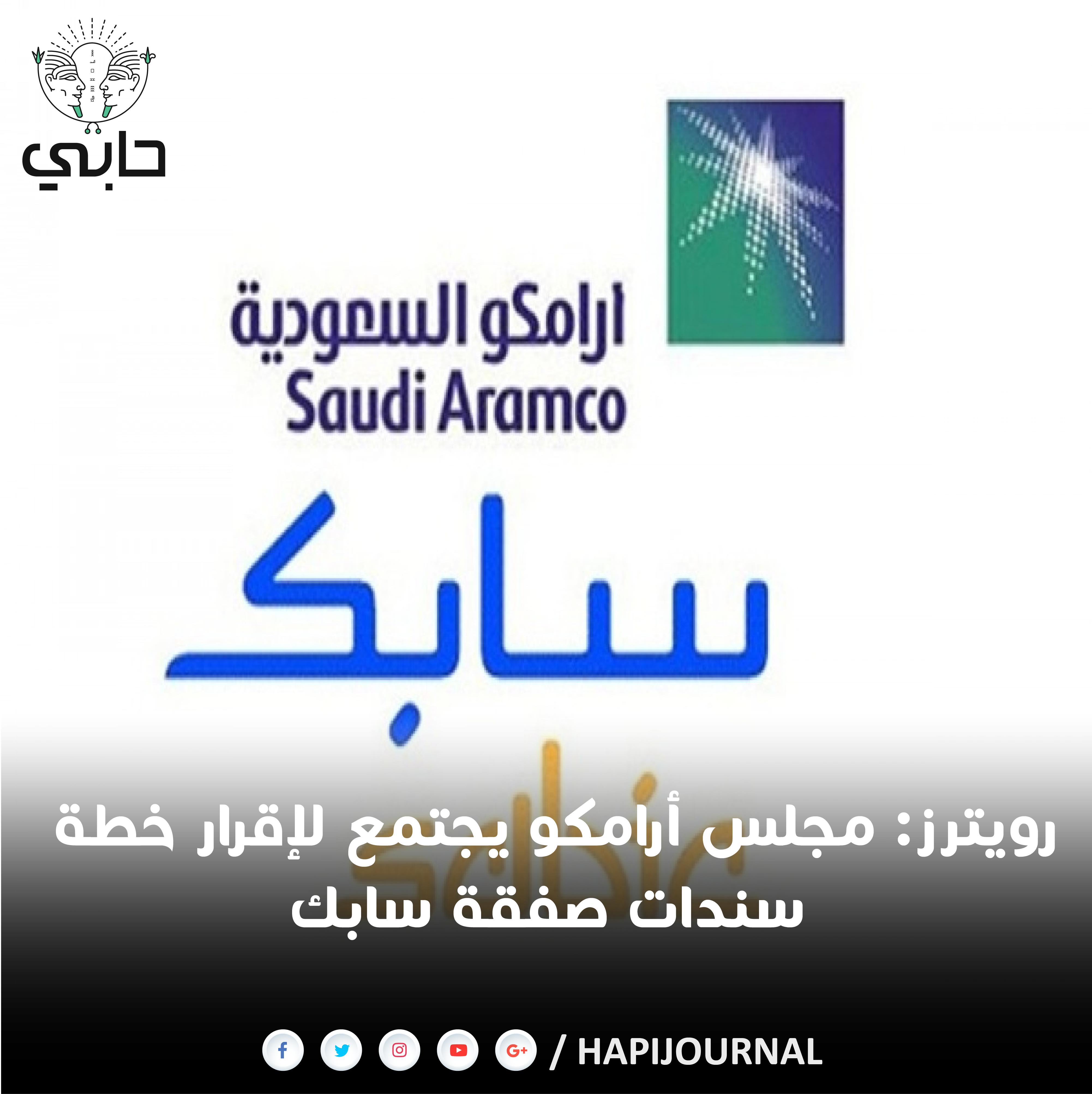 رويترز مجلس أرامكو يجتمع لإقرار خطة سندات صفقة سابك اخبار مصر القاهرة سوق مال أرامكو السعودية صفقات سندات سابك Abi Jugs