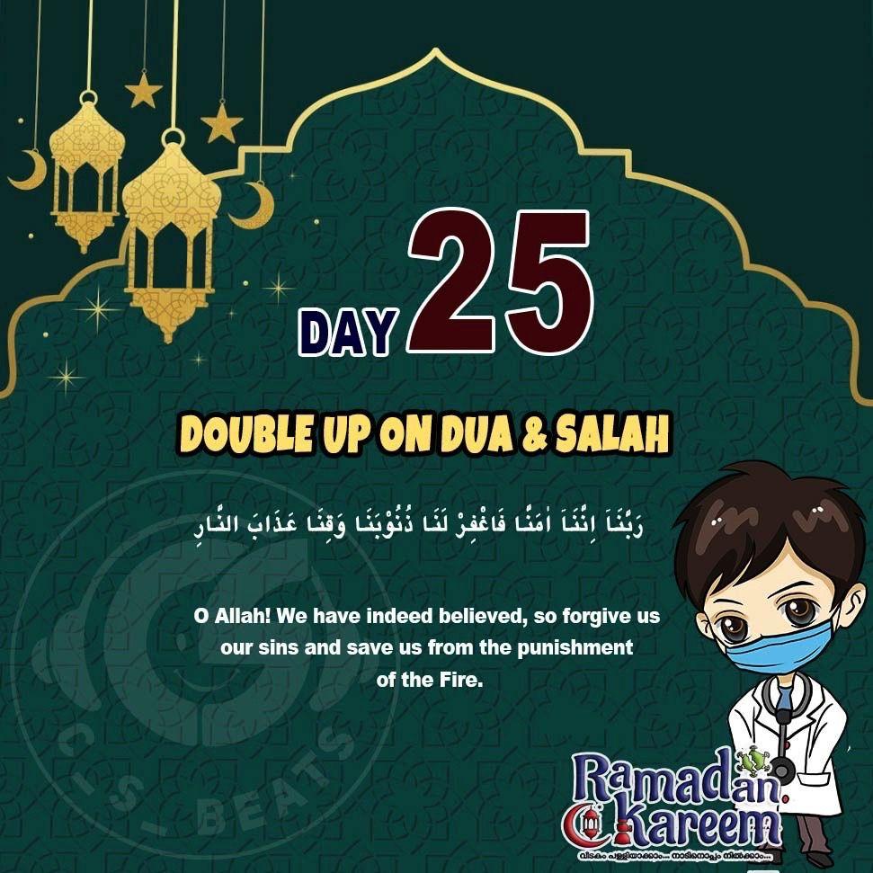 Ramadan Dua Day 25 Ramadan Ramadan Prayer Ramadan Day