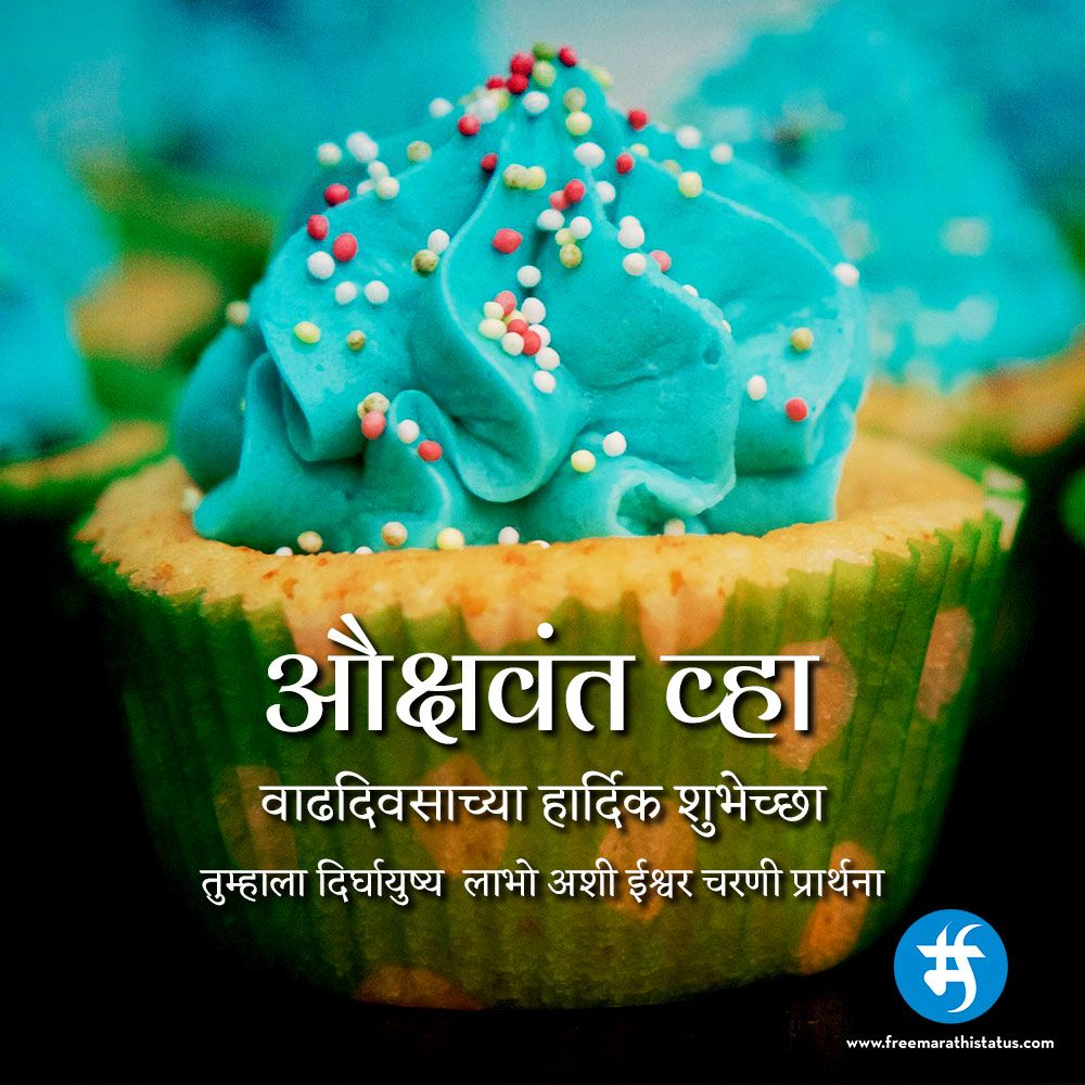 Happy Birthday status download on free marathi status in