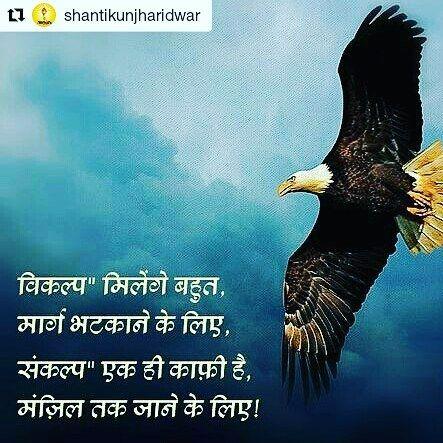 Quote Of The Day Repost Shantikunjharidwar Hindi