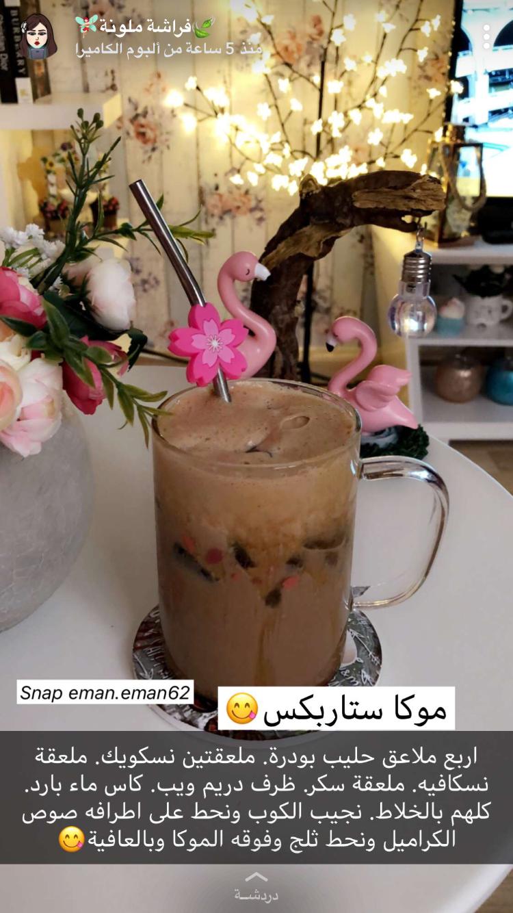 Pin By Soa Ali On وصفات من كل بلدان العربية Coffee Drink Recipes Save Food Diy Food Recipes
