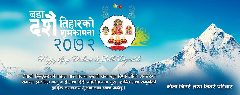 Dashain greeting portfolio pinterest dashain greeting m4hsunfo Gallery