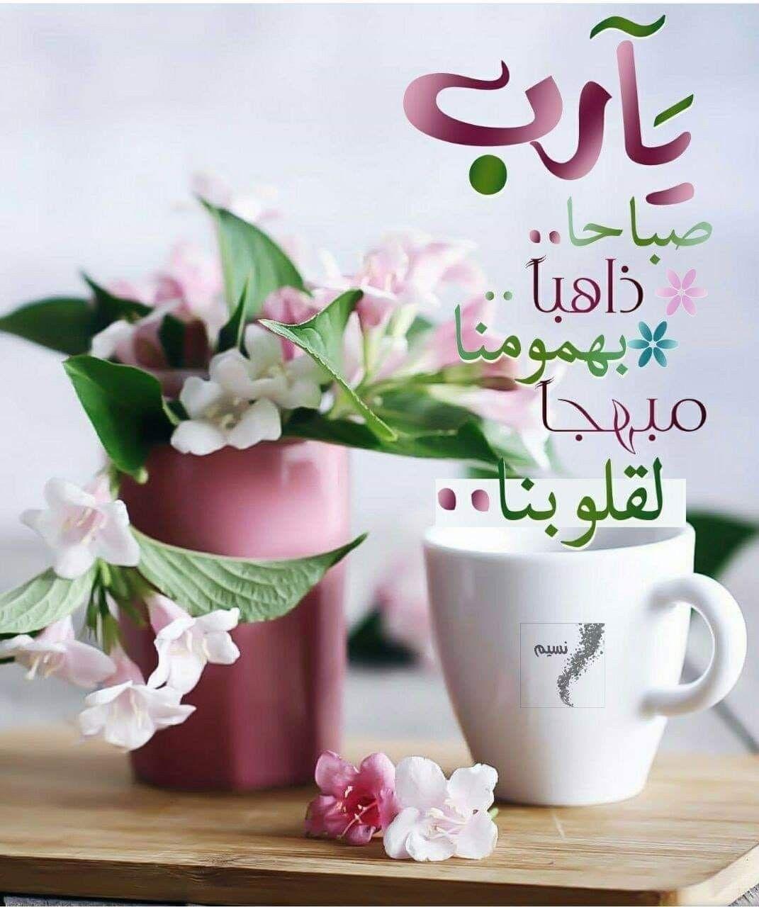 اللهم اجعل هذا الصباح Beautiful Morning Messages Good Morning Arabic Good Morning Greetings