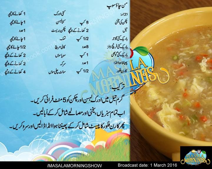 Manchow Soup Recipe In Urdu By Shireenanwar Iftar Recipes Chicken Soup Recipes Ramzan Recipe