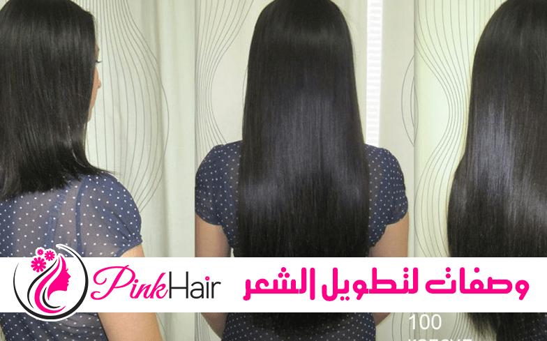 أنجح وصفات لتطويل الشعر القصير مجربة ونتائجها مضمونة وسريعة Pinkhair Pink Hair Hair Pink