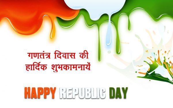 republic day essay in hindi for d effect  republic day essay in hindi for 3d effect republicday republicday happyrepublicday