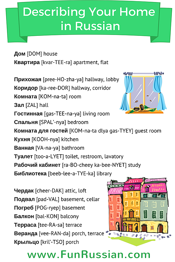 Russian lesson: Describe Your Home in Russian http://bit.ly/