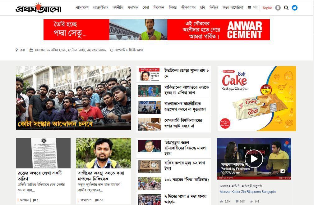 DAILY BANGLA NEWS PAPER - Bangla newspapers list