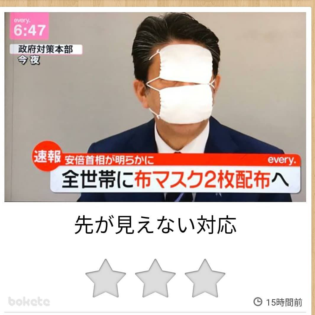 て 安倍 総理 ボケ 安倍総理は「政府不信」で支持される!? |BEST
