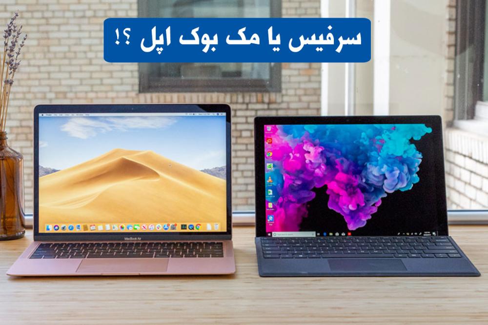 سرفیس یا مک بوک اپل ؟ کدام یک بهتر است in 2020 Microsoft