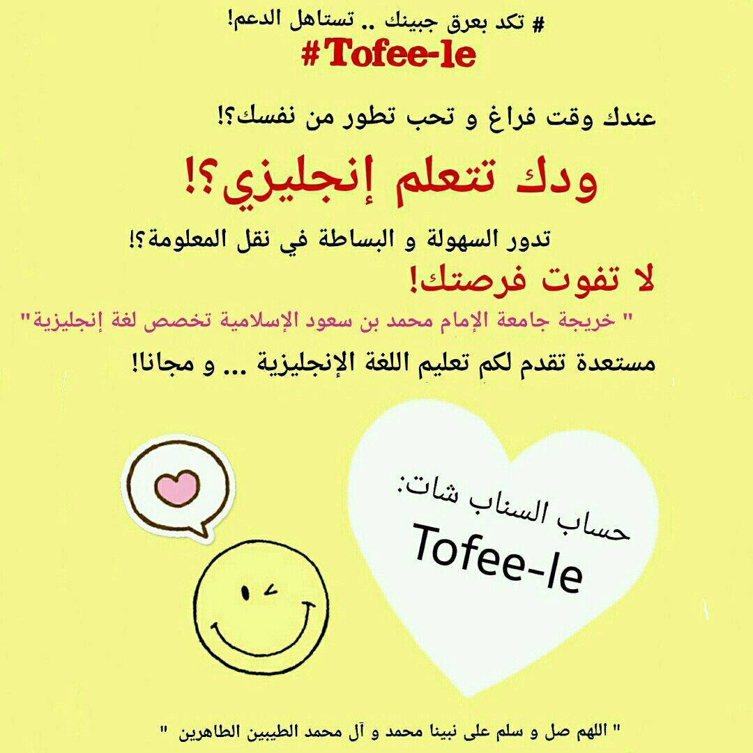 Tofee Le سناب شات Snap Chat تعلم إنجليزي شرح English خريجة Words Word Search Puzzle Word Search
