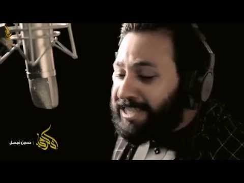 حسين فيصل إنسان سواني من إصدار إذكرني Happy Birthday Happy